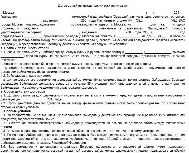 образец договор кредита между физическими лицами - фото 2